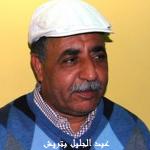 عبد الجليل بتريش