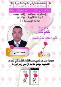 انتخاب الاخ محمد اعلي رئيسا للجماعة القروية ببونعمان.