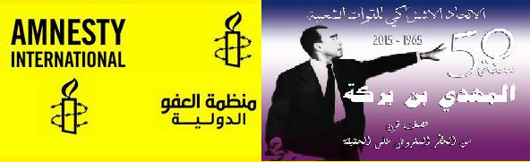 الذكرى 50 عن الاختفاء القسري واستشهاد بنبركة
