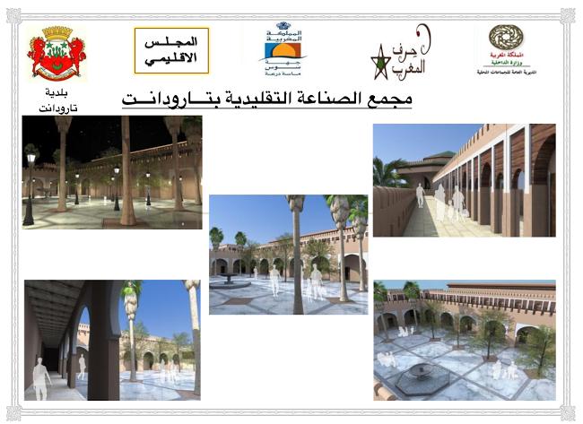 مجمع الصناعة التقليدية تارودانت. المغرب