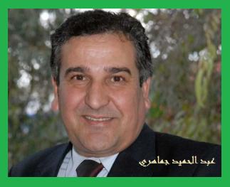 عبد الحميد جماهري