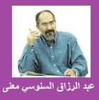 عبد الرزاق السنوسي معنى