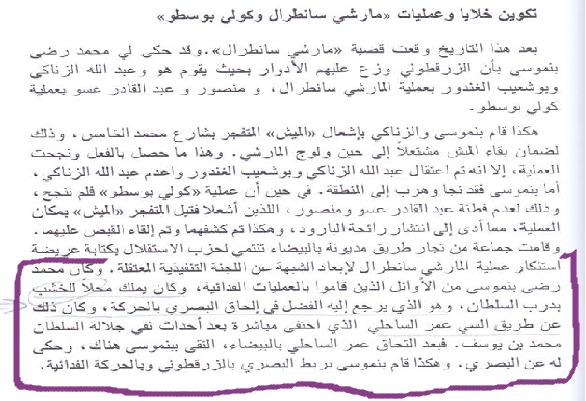 عمر الساحلي والفقيه البصري