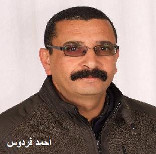 احمد فردوس