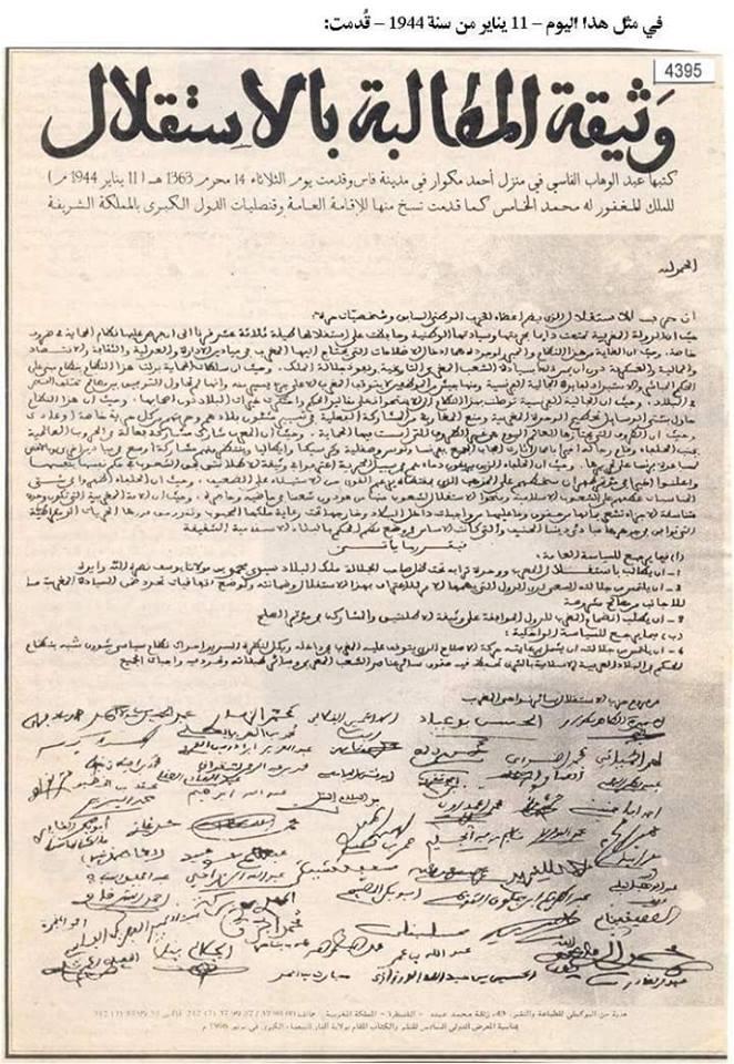 وثيقة المطالبة باستقلال المغر 11 يناير 1944