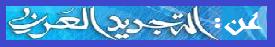 التجديد العربي