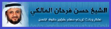 الدكتور الشيح حسن فاكر المالكي