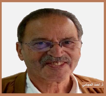 ذ.احمد الحجامي