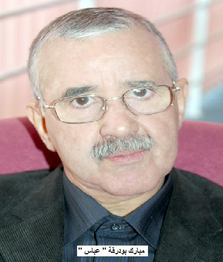 مبارك بودرقة عباس