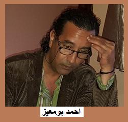 احمد بومعيز الصويرة