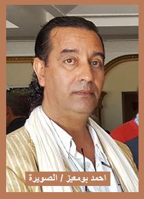 احمد بومعيز الصويرة1