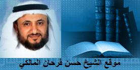 موقع الشيخ المالكي