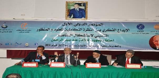 أكادير-حضور-بارز-للفيلسوف-طه-عبد-الرحمن-في-افتتاح-أشغال-مؤتمر-دولي-أول-حول-فكره