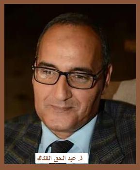 عبد الحق الفكاك