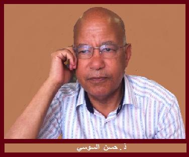 """Résultat de recherche d'images pour """"حسن السوسي"""""""