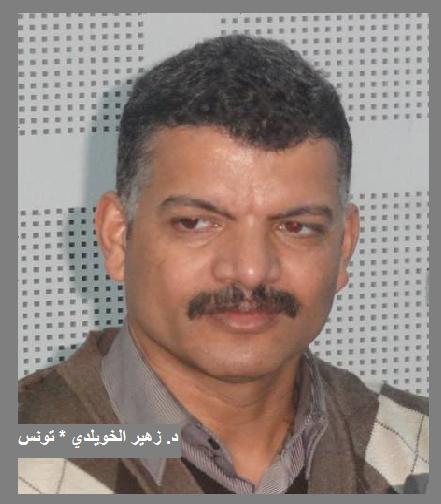 Image result for زهير الخويلدي